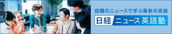 ニュース英語塾