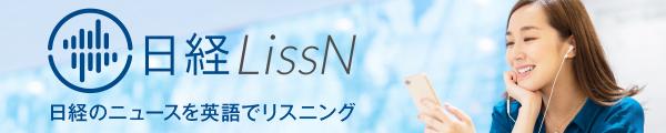 日経LissN