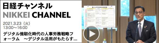 日経チャンネル
