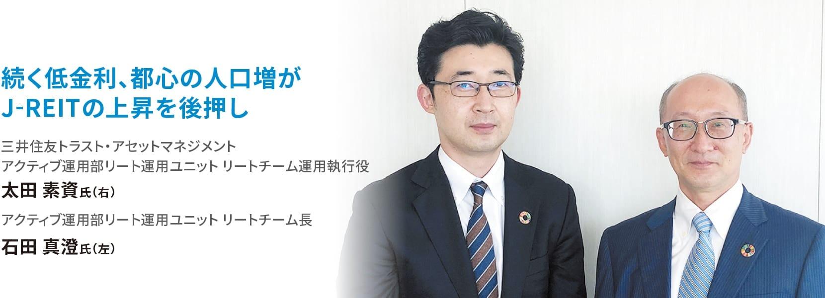 住友 アセット マネジメント トラスト 三井